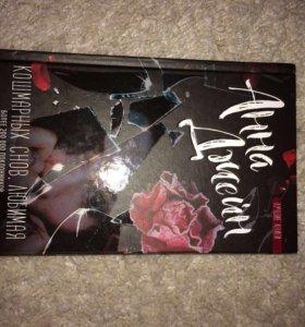 Книга Анна Джейн •Кошмарных снов, любимая•