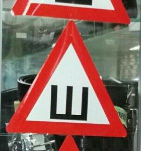 Знак Шипы для авто