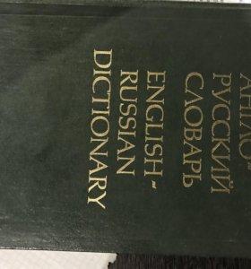 Англо русский словарь