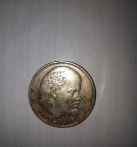 Монета 1870 г.-1970г.