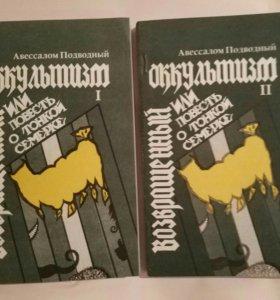 Книги про Оккультизм