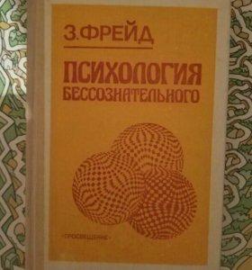 Книги по психологии и психиатрии