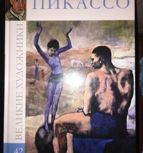 Книга «Великие Художники»