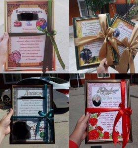 Подарочные дипломы, благодарности, грамоты на зака