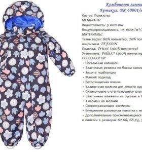 Детский комбинезон зима крокид 68-74 и 92-98 новый