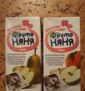 Сок для кормящих мам фрутоняня.