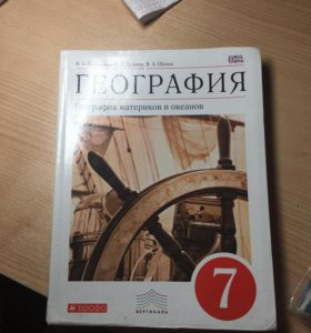 Учебники географии 7 класс