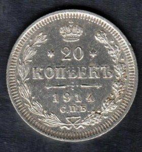 20 копеек 1914 года С.П.Б. В.С. - Серебро! #132
