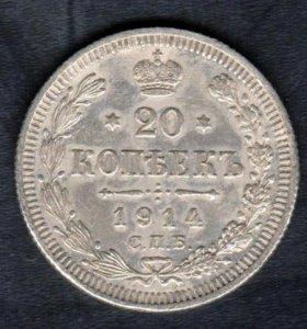 20 копеек 1914 года С.П.Б. В.С. - Серебро! #133