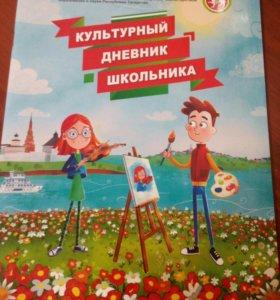 Культурный дневник школьника