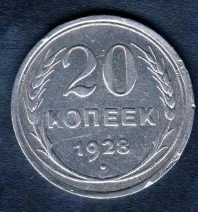 20 копеек 1928 года СССР - Серебро билон #143