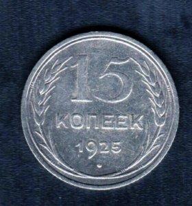 15 копеек 1925 года СССР - Серебро билон #145