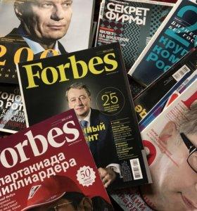 Подшивка журналов Форбс и Секрет Фирмы