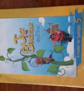 Книга для чтения по английскому языкк