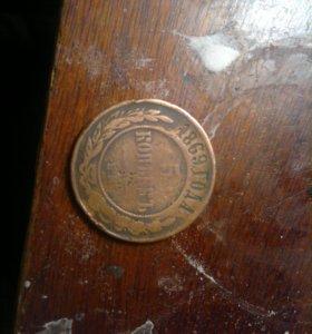 5 копеек 1869