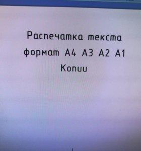 Распечатка текста,копии