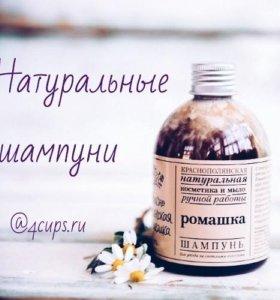 Краснополянские шампуни
