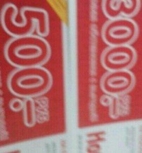 Купоны для покупки со скидкой 20 %