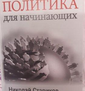 Книга Политика для начинающих