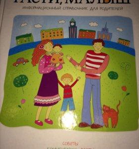 Книга расти малыш для родителей
