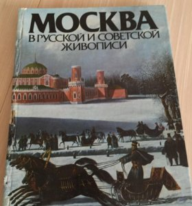 """Фотоальбом""""Москва в русской и советской живописи"""""""