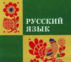 Репетиторство русский язык