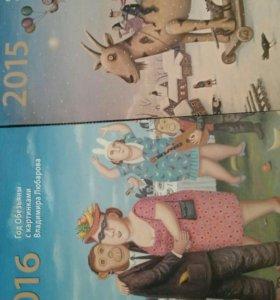 Календари 2 шт