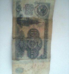 5 рублей 1961г