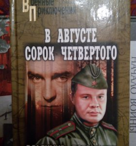 "Книга ""В августе 44-го"""
