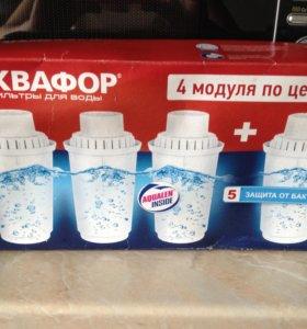 Аквафор фильтры (СМЕННЫЕ) для воды.