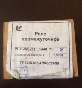 Продам реле промежуточрое РПУ-2М