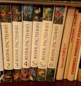"""Книги """"Жизнь растений"""""""