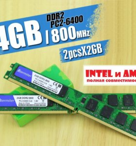 Новая память DDR2 4Gb (kit of 2) PC2-6400