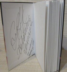 Книга с автографом Светланы Хоркиной