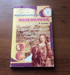 Учебник математика 9 класс