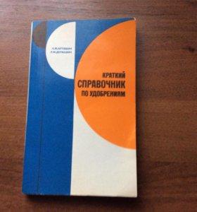 Книга справочник по удобрениям