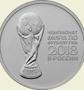 Монета Футбол 2-й выпуск