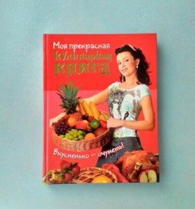 Моя прекрасная кулинарная книга