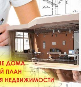Услуги межевания и оформления недвижимости