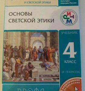 Учебник новый 4 кл основы этики