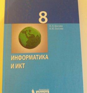 Учебник новый 8 кл информатика
