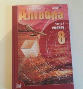 Учебники новые 8 кл алгебра