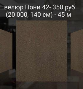 Мебельные ткани и кожзам