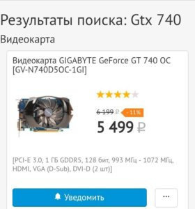 Gt740