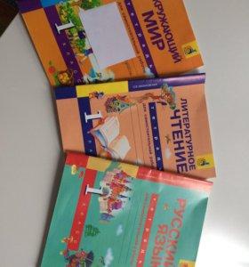 Комплект учебников для 1 класса.