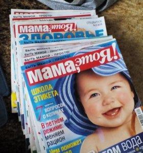 Журналы Мама это я