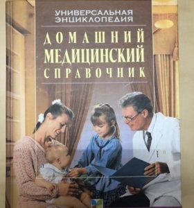 Книга-справочник новая