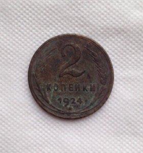 Монета 2 копейки 1924 СССР (ребристый)