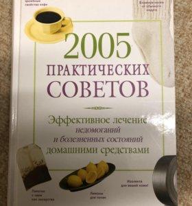 Книга новая 2005 полезных советов