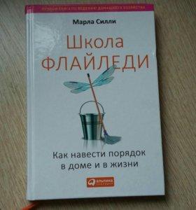 """Книга """"Школа флайледи"""""""